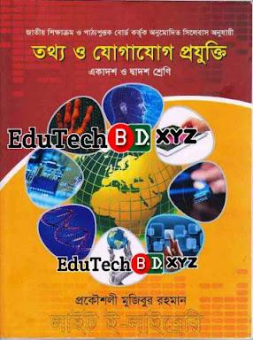 HSC ICT Book Free Download 2020 :  এইচএসসি আইসিটি বই ডাউনলোড করুন ফ্রিতে