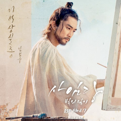 Kim Bum Soo – Saimdang, Memoir of Colors Part.7