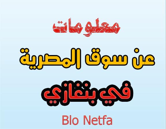 132b223f1 معلومات عن سوق الوحدة العربية سوق المصرية - Blo Mjed Netfa