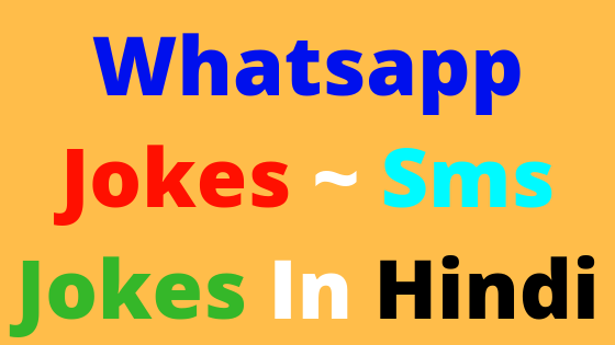 Whatsapp Jokes ~ Sms Jokes In Hindi मस्त चुटकुला है पढ़ो तो सही एक बार