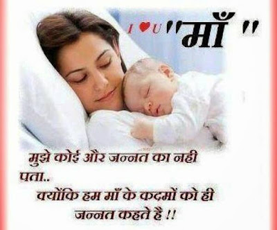 Happy Mothers Day 2017 Hindi Images