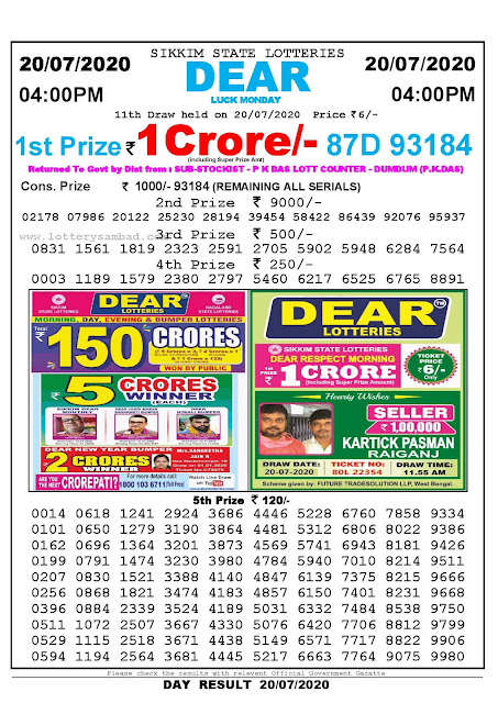 Sikkim State Lotteries 20-07-2020 Lottery Sambad Result 0400 PM