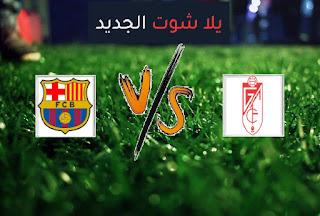 نتيجة مباراة برشلونة وغرناطة اليوم السبت بتاريخ 09-01-2021 الدوري الاسباني