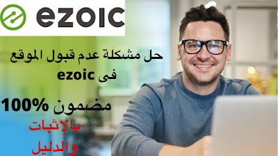 حل مشكلة عدم قبول الموقع فى ezoic