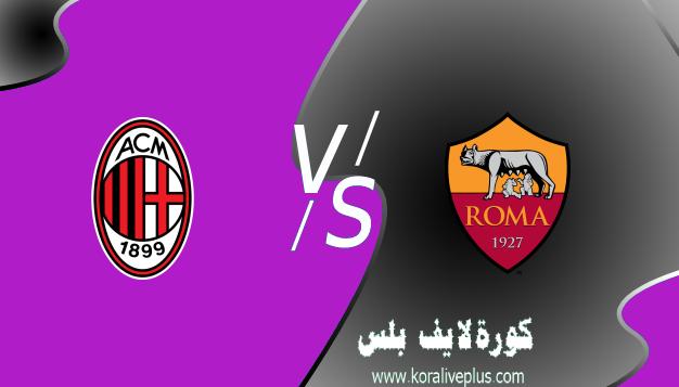 مشاهدة مباراة ميلان وروما بث مباشر اليوم 28-02-2021 في الدوري الايطالي