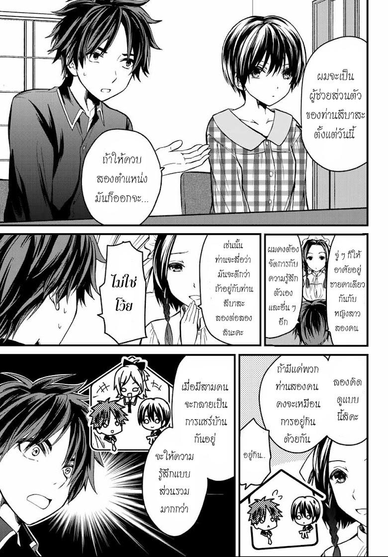 Ojousama no Shimobe - หน้า 6