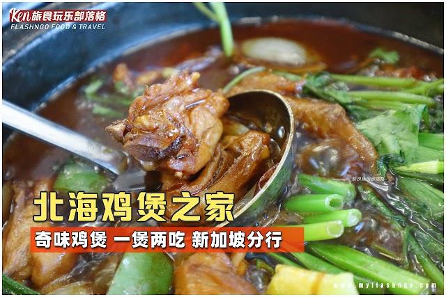 北海食记 / 奇味鸡煲,一煲两吃!/ Raja Uda 鸡煲之家 (新加坡分行)