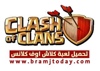 تحميل لعبة كلاش اوف كلانس 2018 للموبايل والكمبيوتر clash of clans