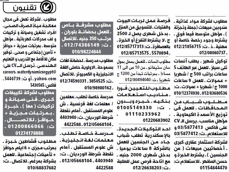 gov-jobs-16-07-21-03-30-13