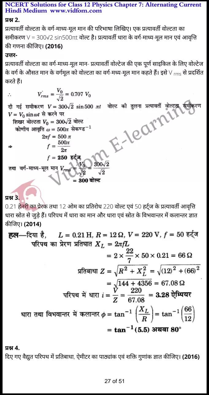 class 12 physics chapter 7 light hindi medium 27