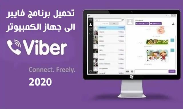 تحميل برنامج فايبر لنظام الويندوز / viber pc download 2020.