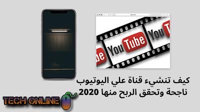 كيف تنشيء قناة علي اليوتيوب ناجحة وتحقق الربح منها 2020