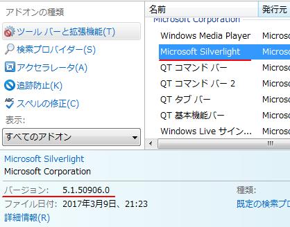 microsoft silverlight のバージョンを確認する方法 scrap 2nd