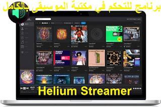 Helium Streamer 4-1-1348 برنامج للتحكم في مكتبة الموسيقى بالكامل