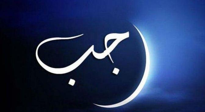 4 Peristiwa Bersejarah di Bulan Rajab: Isra Mi'raj, Tabuk, Yerusalem, Khilafah Islam