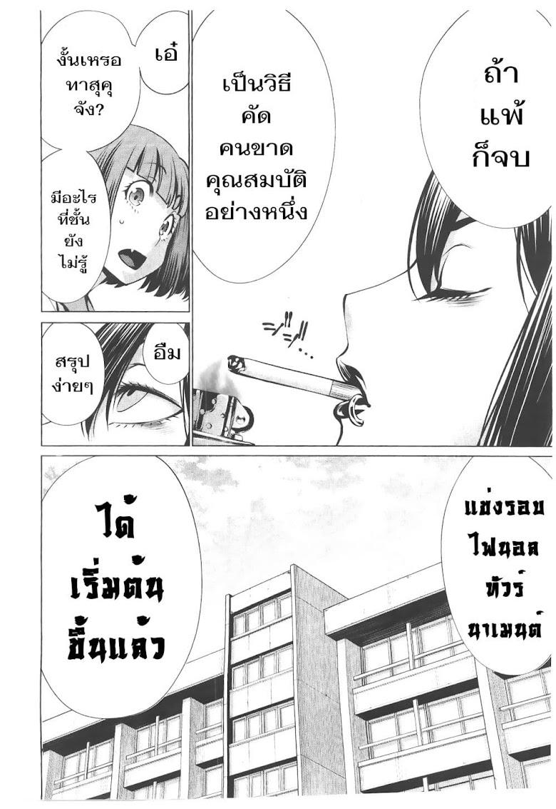 Killing Bites - หน้า 34