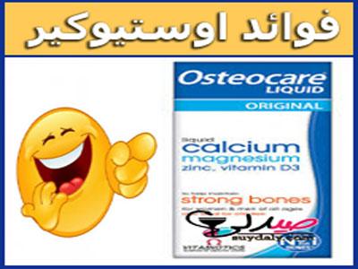 فوائد osteocare