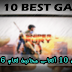 تحميل أفضل 10 ألعاب مجانية للأندرويد لهذا العام