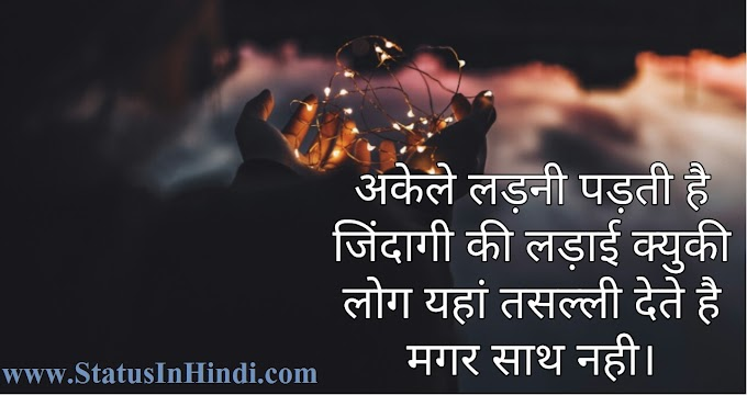 Kuch सोचूं To तेरा ख्याल आ जाता Hai;  Kuch बोलूं To तेरा नाम आ जाता Hai Yaad Status In Hindi