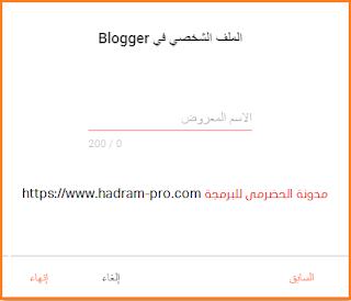 دورة بلوجر | التسجيل في بلوجر وطريقة إنشاء مدونة جديدة من الصفر حتى الإحتراف