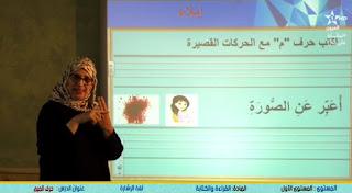 """وزارة التربية الوطنية تدرج دروس بلغة الإشارة ضمن دروس التعليم """"عن بعد"""""""