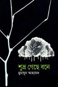 Shuvro Geche Bone By Humayun Ahmed Books PDF Download