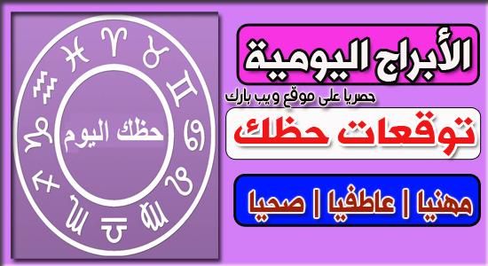 حظك اليوم الإثنين 15/2/2021 Abraj | الابراج اليوم الإثنين 15-2-2021 | توقعات الأبراج الإثنين 15 شباط/ فبراير 2021