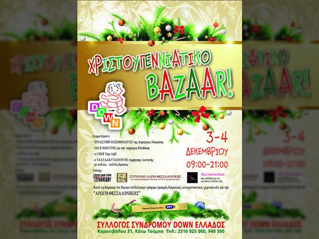 Το Χριστουγεννιάτικο Bazaar του Συλλόγου Συνδρόμου Down Ελλάδος