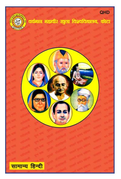 सामान्य हिंदी विष्णु कुशवाहा द्वारा पीडीऍफ़ पुस्तक  | Samanya Hindi PDF Book By Vishnu Kushwaha