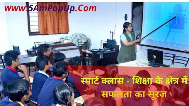 स्मार्ट क्लास  - शिक्षा के क्षेत्र में सफलता का सूरज