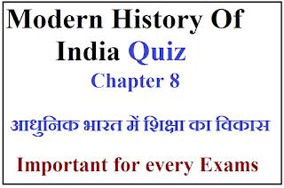 आधुनिक भारत में शिक्षा का विकास, Modern History  India  Quiz