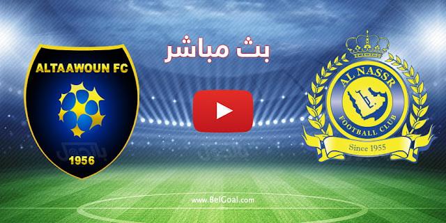 مشاهدة مباراة النصر والتعاون بث مباشر اليوم 26-08-2021 في الدوري السعودي