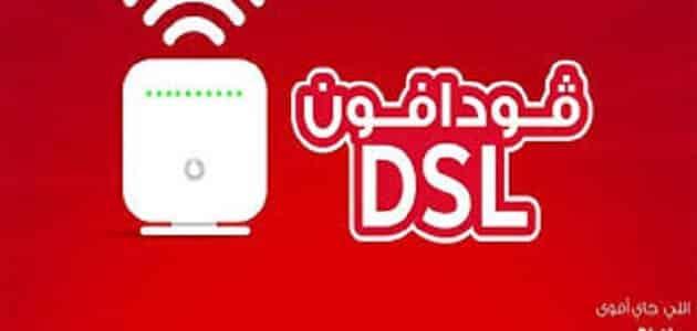 طريق معرفة استهلاك الانترنت فودافون adsl مصر 2021