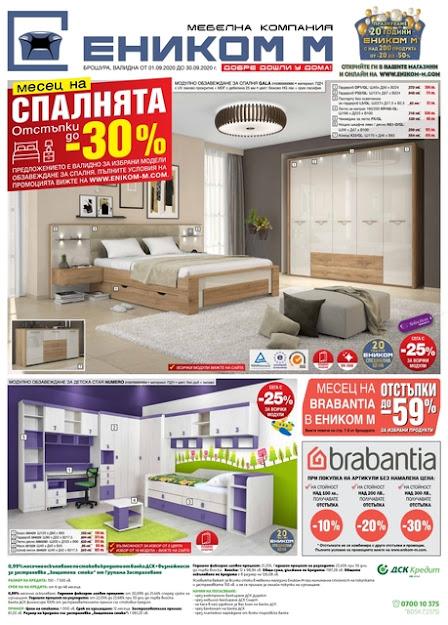 ЕНИКОМ М  Брошури и Каталози 1-30 СЕПТЕМВРИ 2020