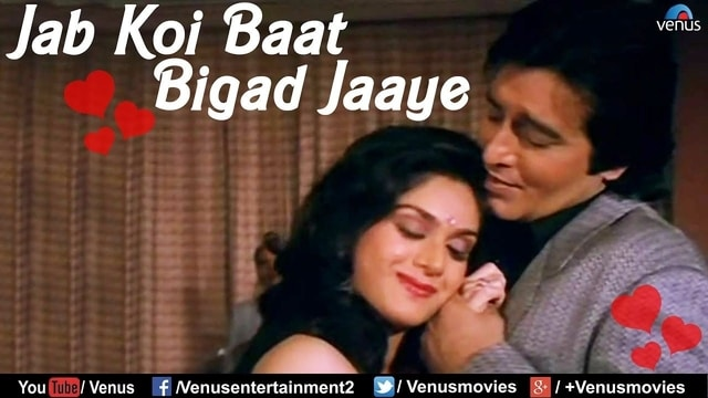 Jab Koi Baat Bigad Jaye Lyrics - Jurm