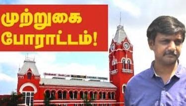 Thirumurugan Gandhi Protest at Chennai Central | CauveryIssue