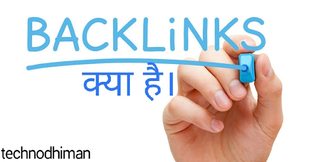 2020 में एक अच्छा backlinks  कैसे बनाए।