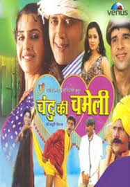 Chandu Ki Chameli Bhojpuri Movie