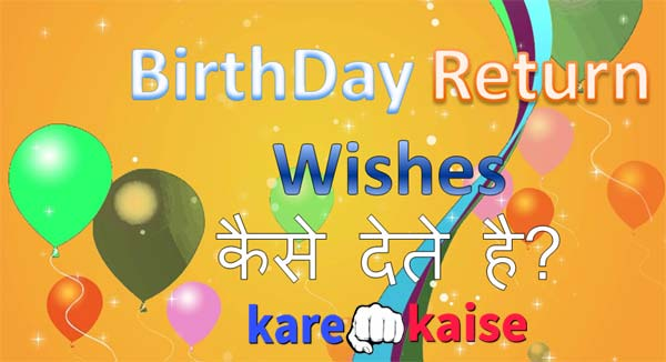 birthday-return-wishes-kaise-dete-hai