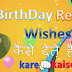 Birthday ki Return Wishes dena hai :- Thank You Message