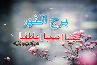 توقعات برج الثور اليوم الأثنين3/8/2020 على الصعيد العاطفى والصحى والمهنى