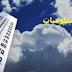 اخبار الطقس في مصر اليوم الخميس 30/4/2020