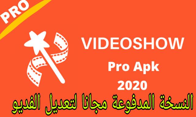 تحميل تطبيق VideoShow Pro مجانا لتعديل الفديو