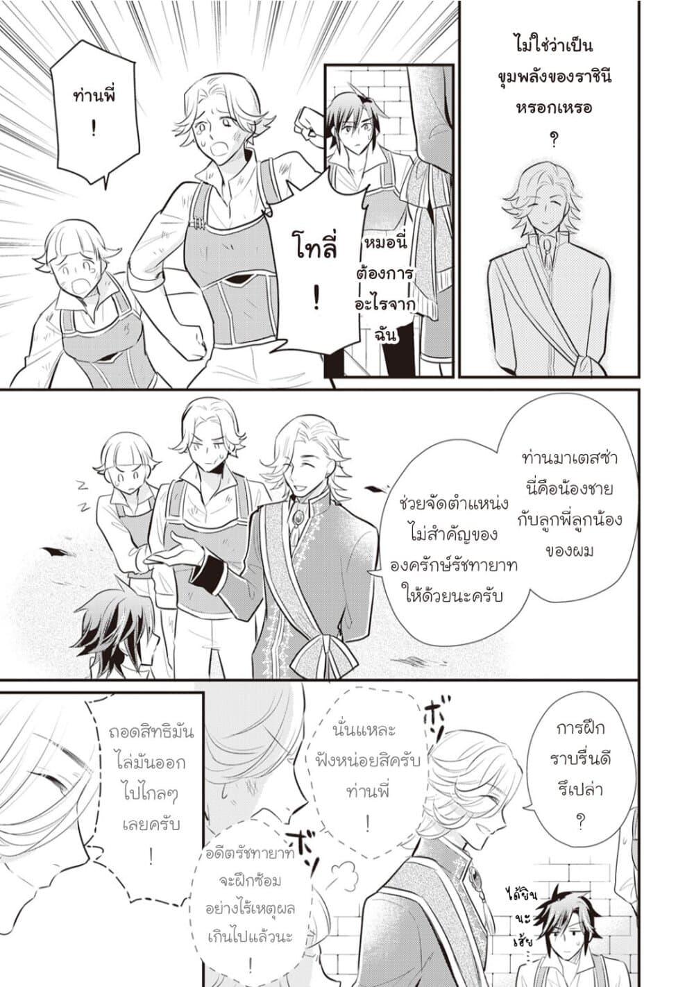 อ่านการ์ตูน Daites Ryou Koubouki ตอนที่ 23 หน้าที่ 25
