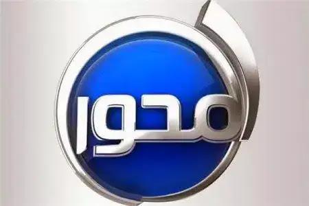 قناة المحور بث مباشر elmehwar