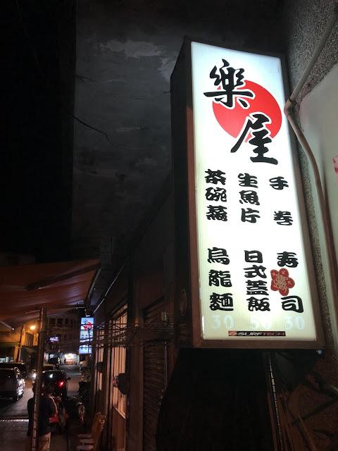 [宜蘭美食]  樂屋日本料理頭城必吃推薦 | 超新鮮蝦子、烤魚、生魚片、超大握壽司