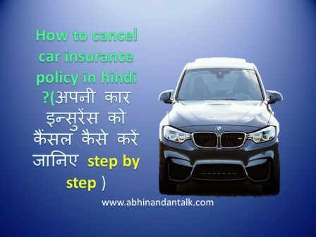 How to cancel car insurance policy in hindi