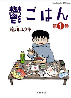 [Manga] 鬱ごはん 第01巻 [Utsu Gohan Vol 01], manga, download, free