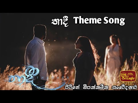 Thadhee (Theme Song) Song Lyrics - තාදී (Theme Song) ගීතයේ පද පෙළ