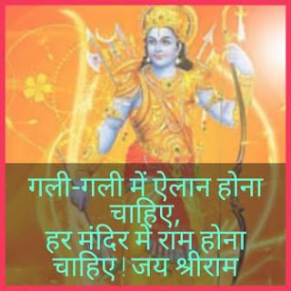 Shri Ram attitude Status
